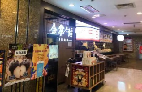 北京金掌勺、宇飞牛肉面、大长今等四家店被立案查处