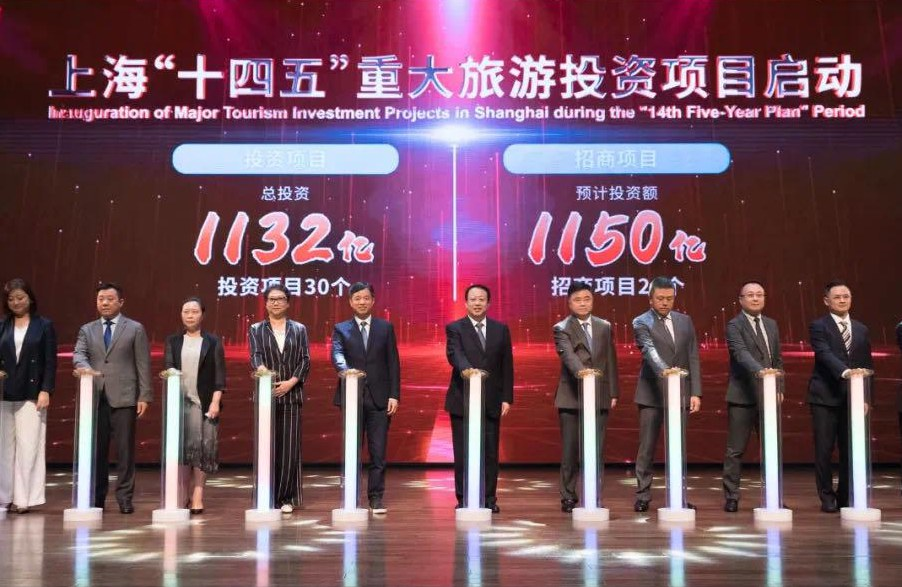 上海旅游投资促进大会召开!30个重大旅游项目启动,24个旅游招商项目发布