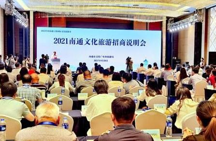 南通举行文化旅游招商说明会 签约金额126亿元