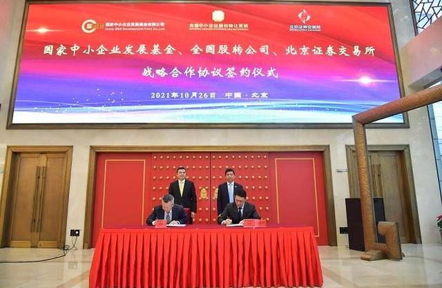 国家中小企业发展基金与全国股转公司、北交所签署战略合作协议